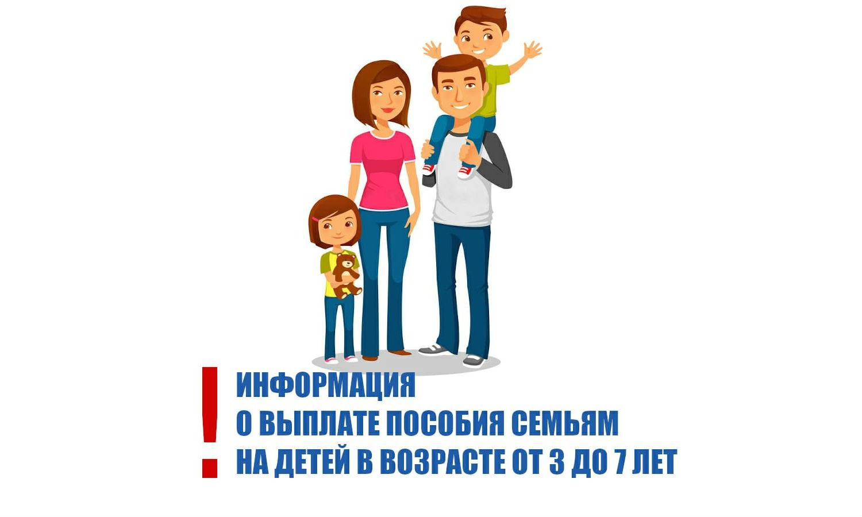 Предоставление ежемесячной денежной выплаты на ребенка в возрасте от 3 до 7 лет включительно в 2021 году.
